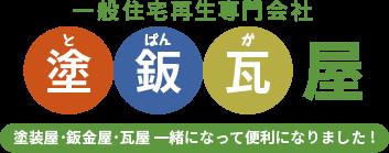 塗鈑瓦屋(とばんが や)|一般住宅再生専門会社